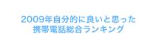 ケータイdasweブログ-2009 Mobile