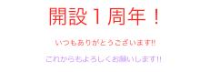 ケータイdasweブログ-1th