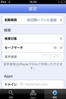 ケータイdasweブログ-google_app1