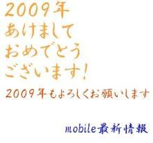 mobile最新情報