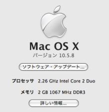 ケータイdasweブログ-mac os x update 2